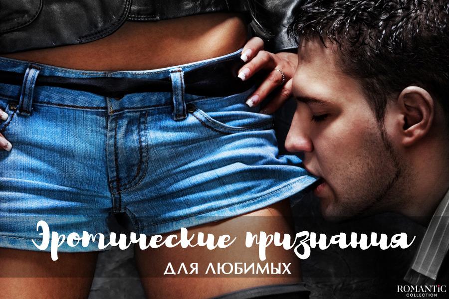 Эротические Признания В Любви