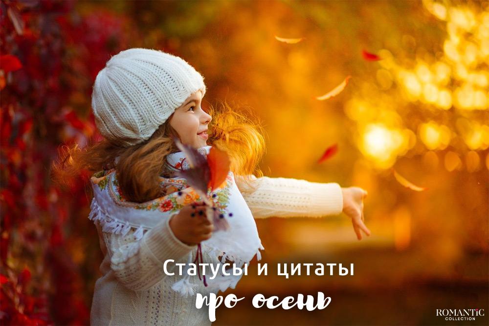 Цитаты про осень короткие и красивые