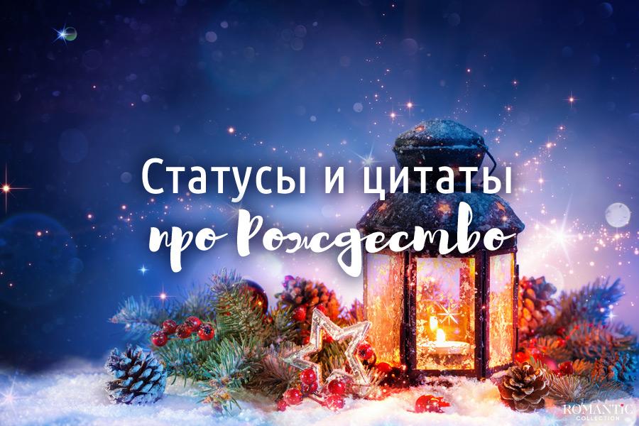 Волшебные цитаты и статусы про Рождество