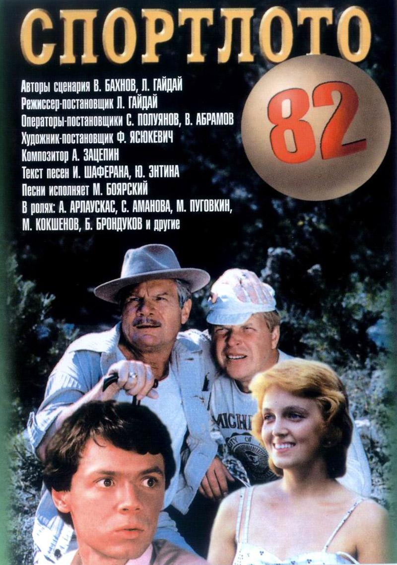 Фильм о любви: Спортлото-82