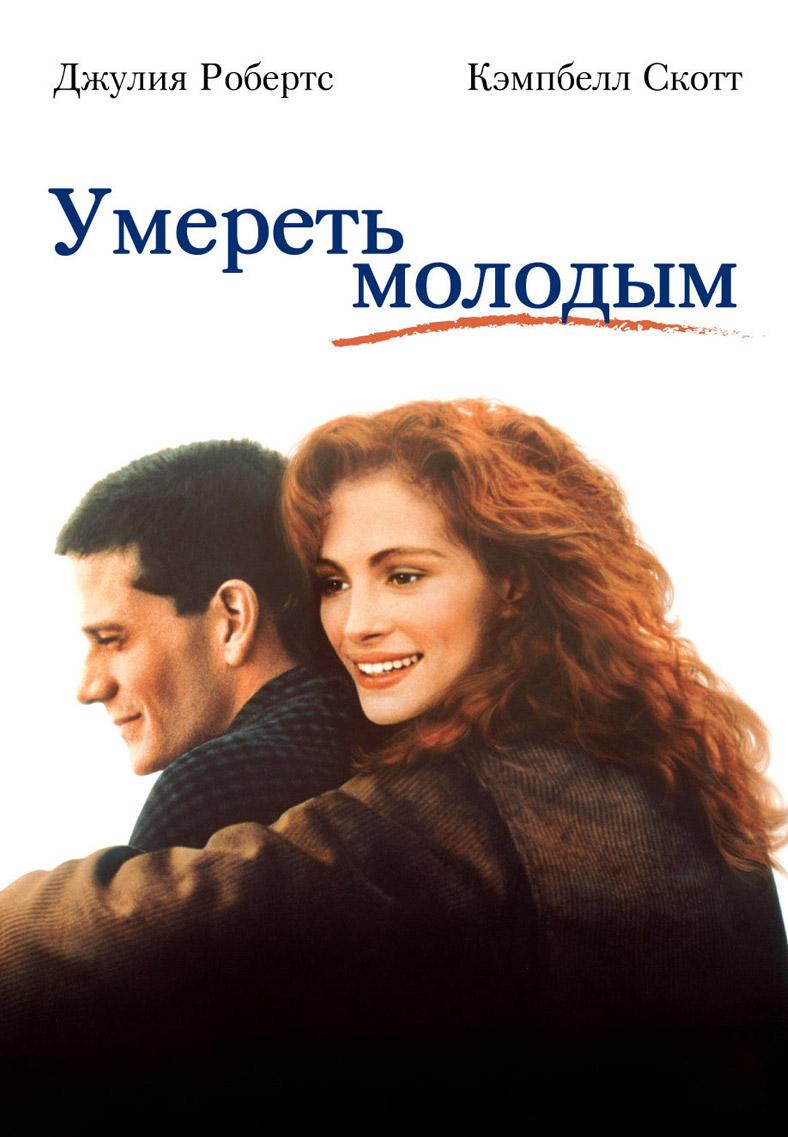 Фильм о любви: Умереть молодым