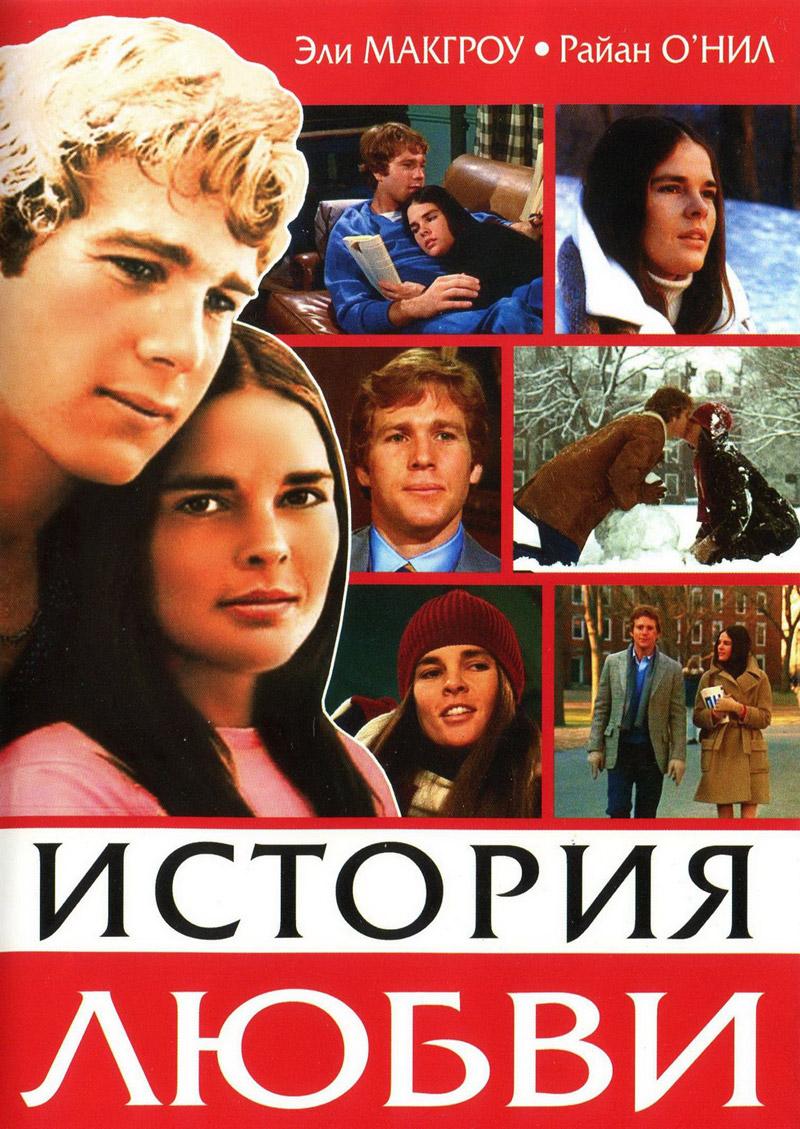 Фильм о любви: История любви