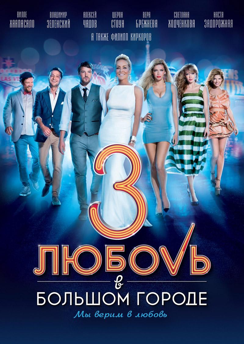 Фильм о любви: Любовь в большом городе 3