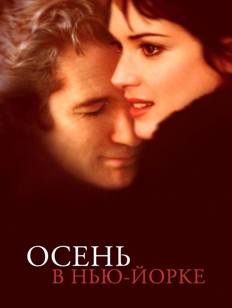 Фильм о любви: Осень в Нью-Йорке