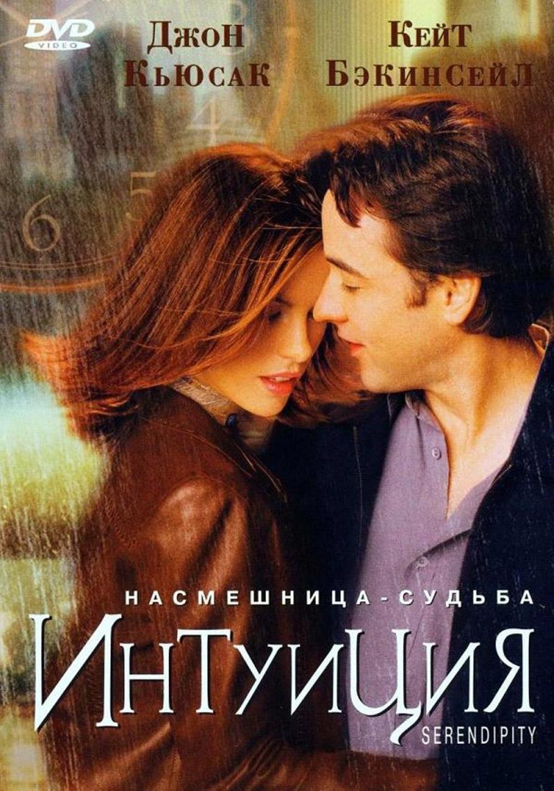 Фильм о любви: Интуиция