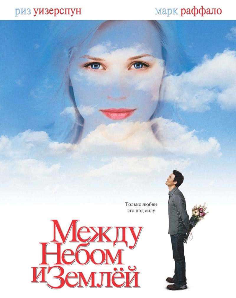 Фильм о любви: Между небом и землей