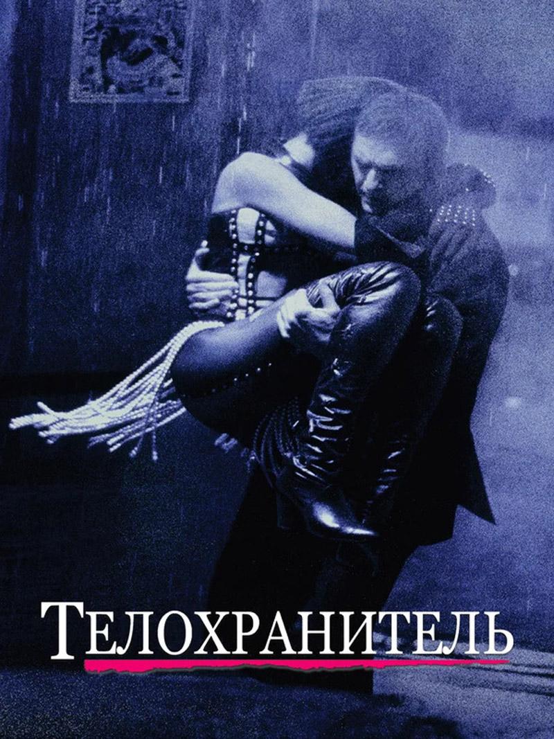 Фильм о любви: Телохранитель