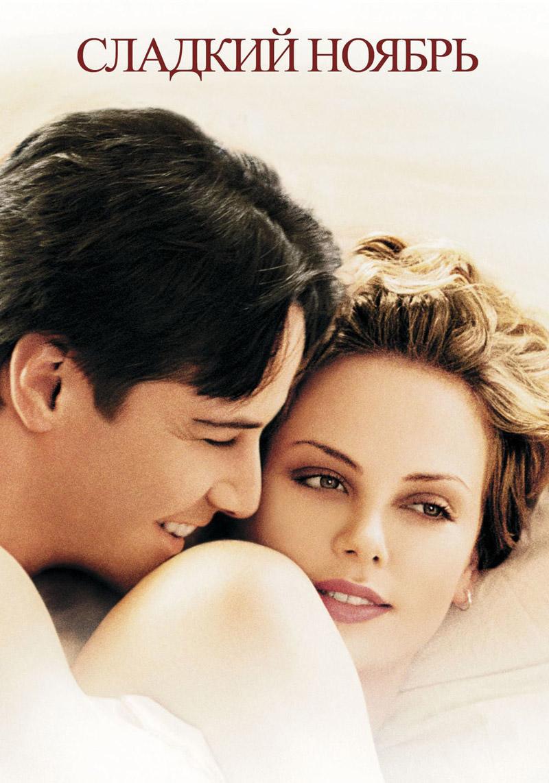 Фильм о любви: Сладкий Ноябрь