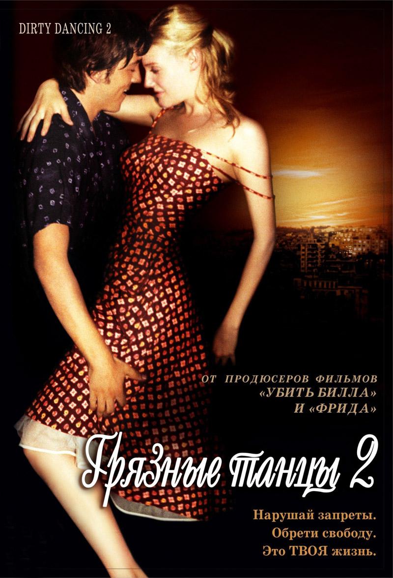 Фильм о любви: Грязные танцы 2: Гаванские ночи