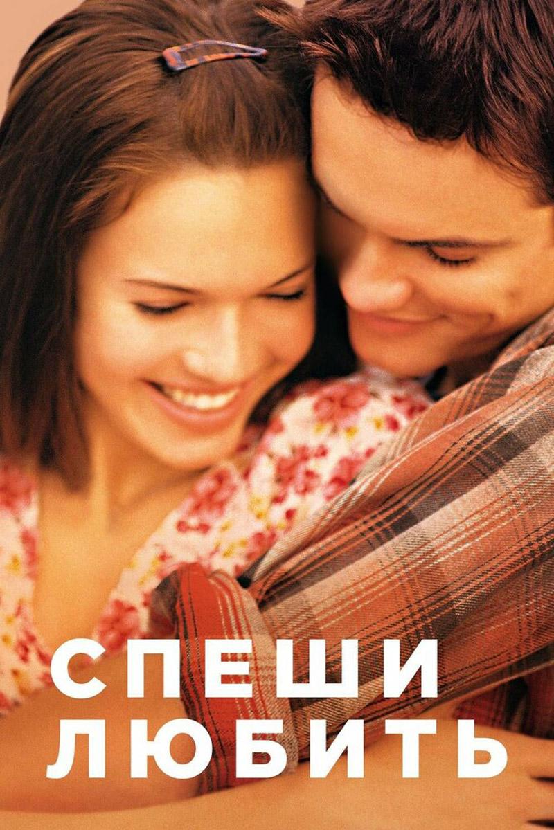 Фильм о любви: Спеши любить