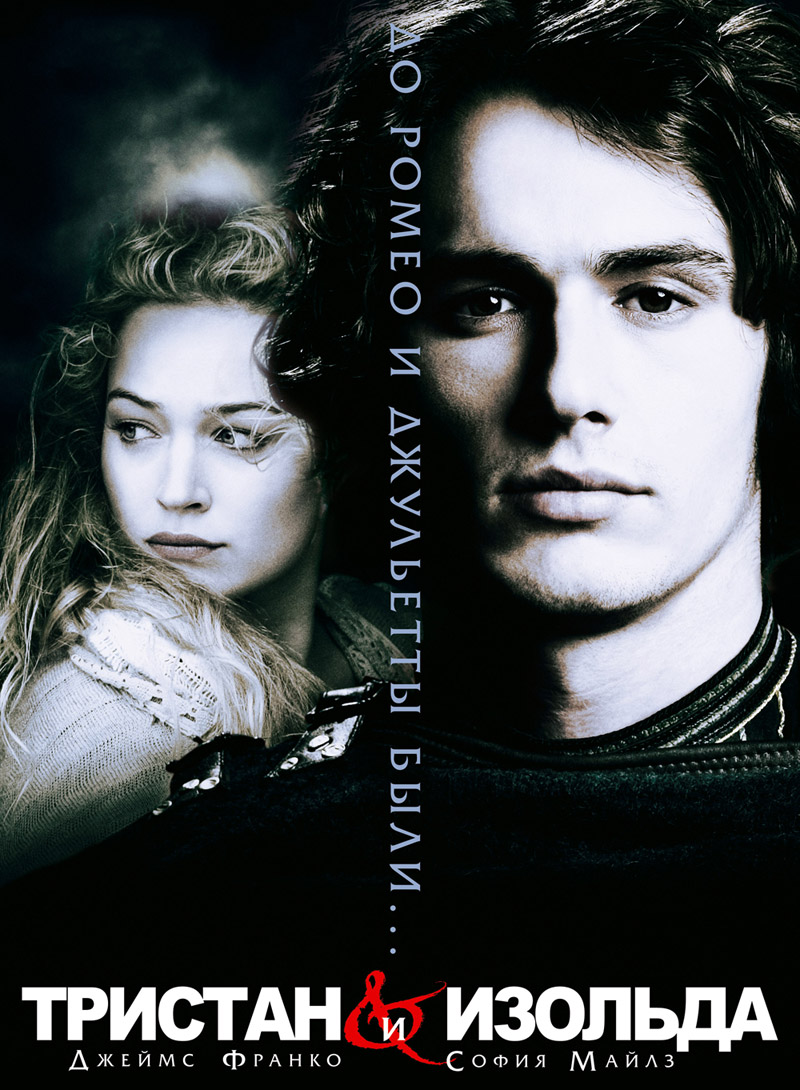 Фильм о любви: Тристан и Изольда