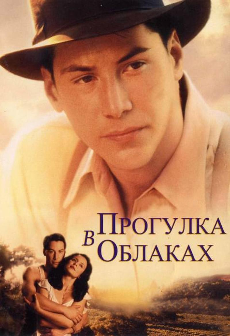 Фильм о любви: Прогулка в облаках