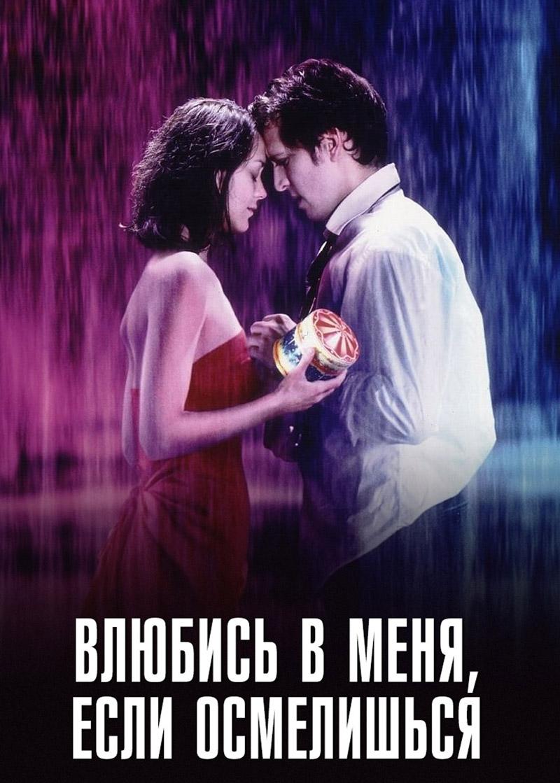 Фильм о любви: Влюбись в меня, если осмелишься