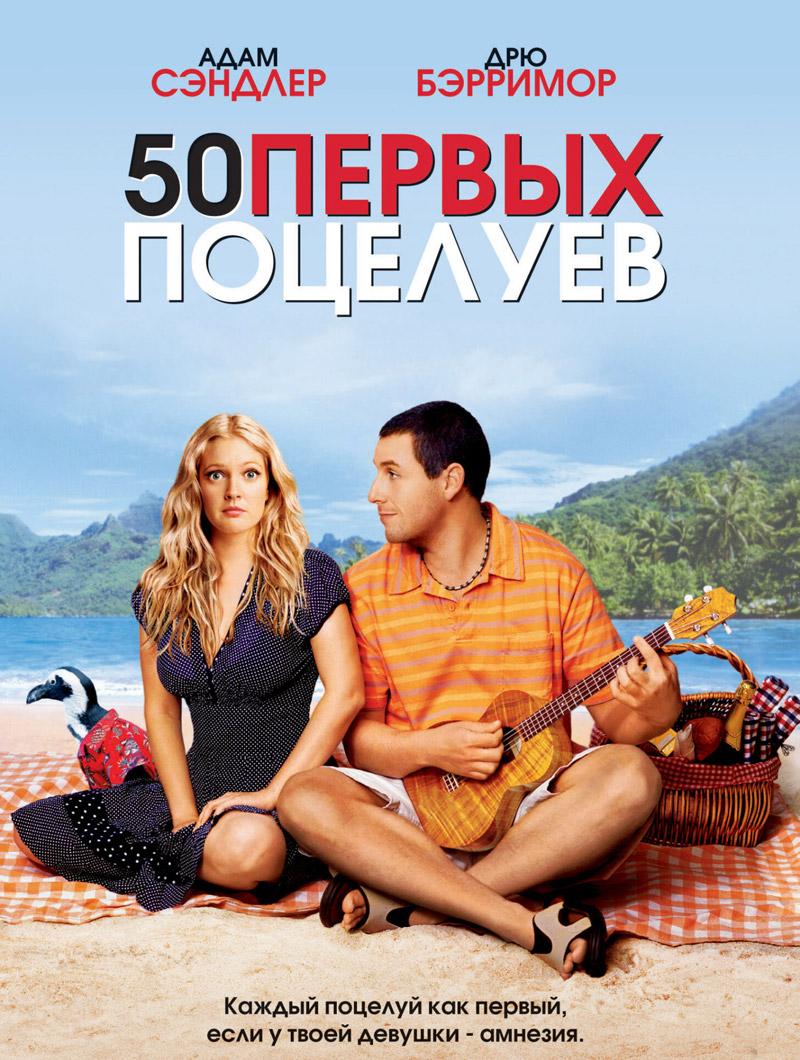 Фильм о любви: 50 первых поцелуев