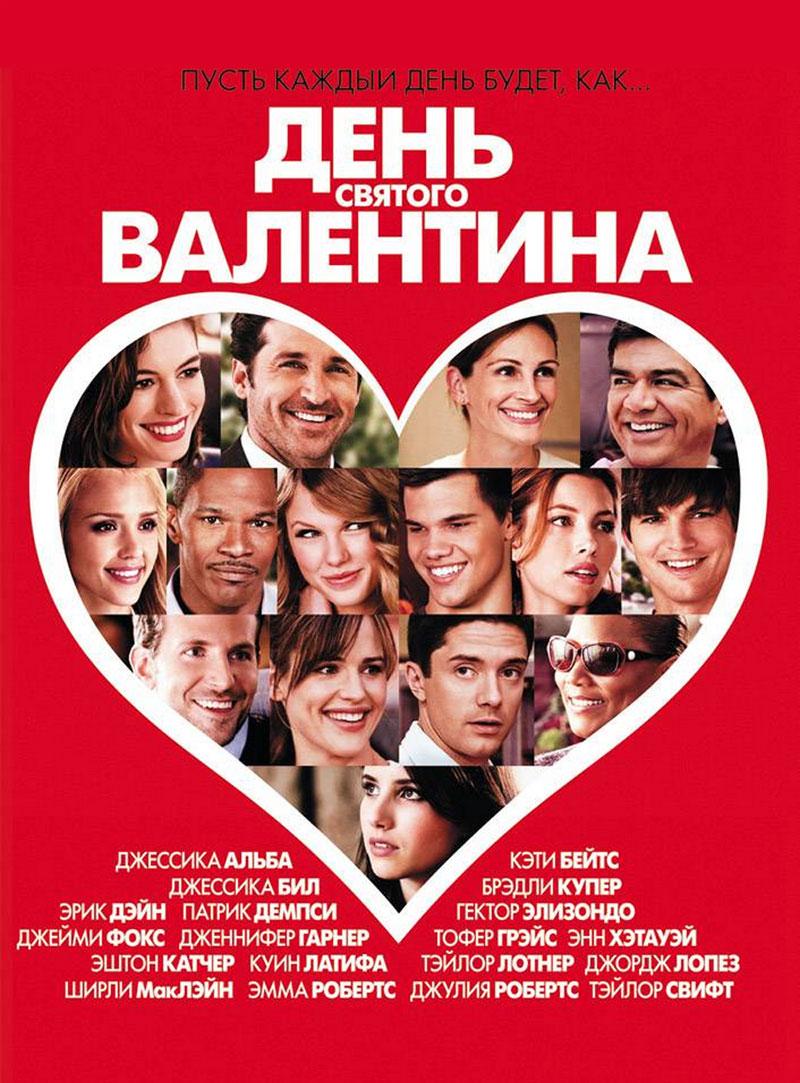 Фильм о любви: День Святого Валентина