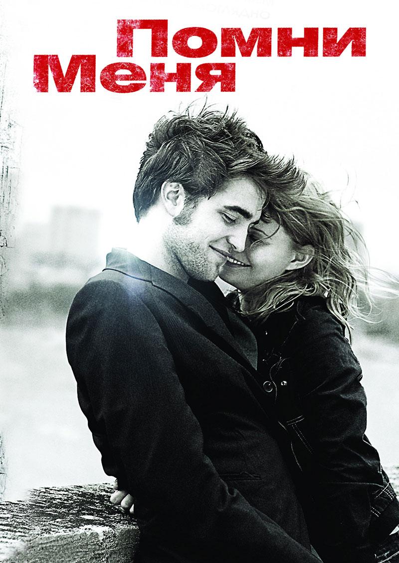 Фильм о любви: Помни меня
