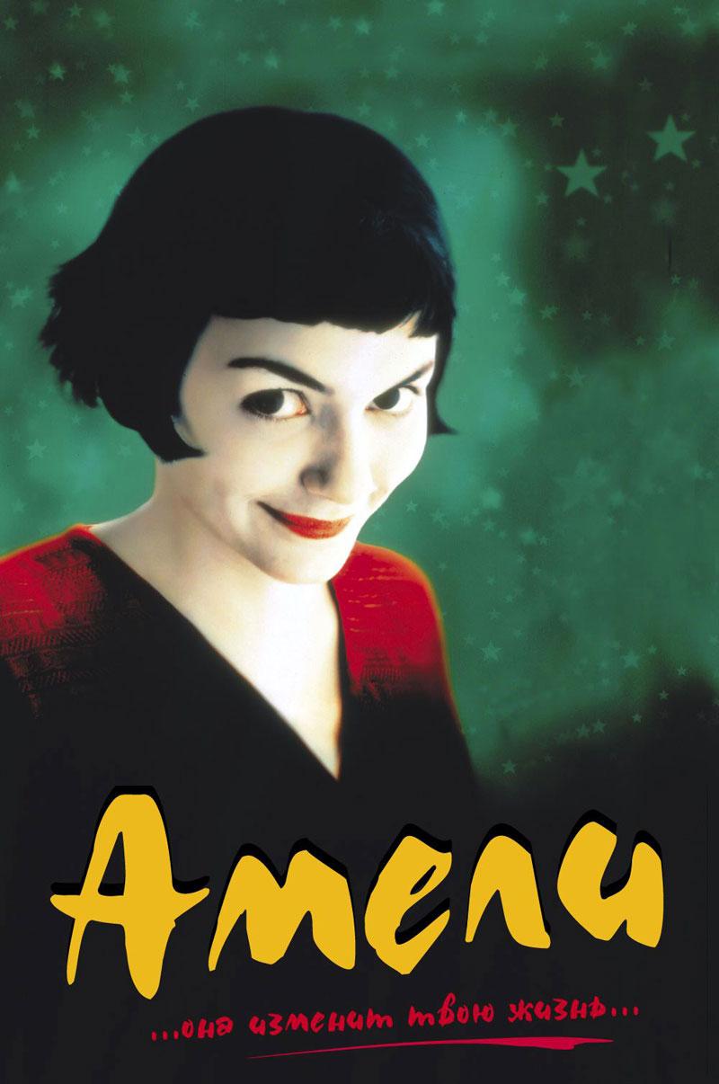 Фильм о любви: Амели
