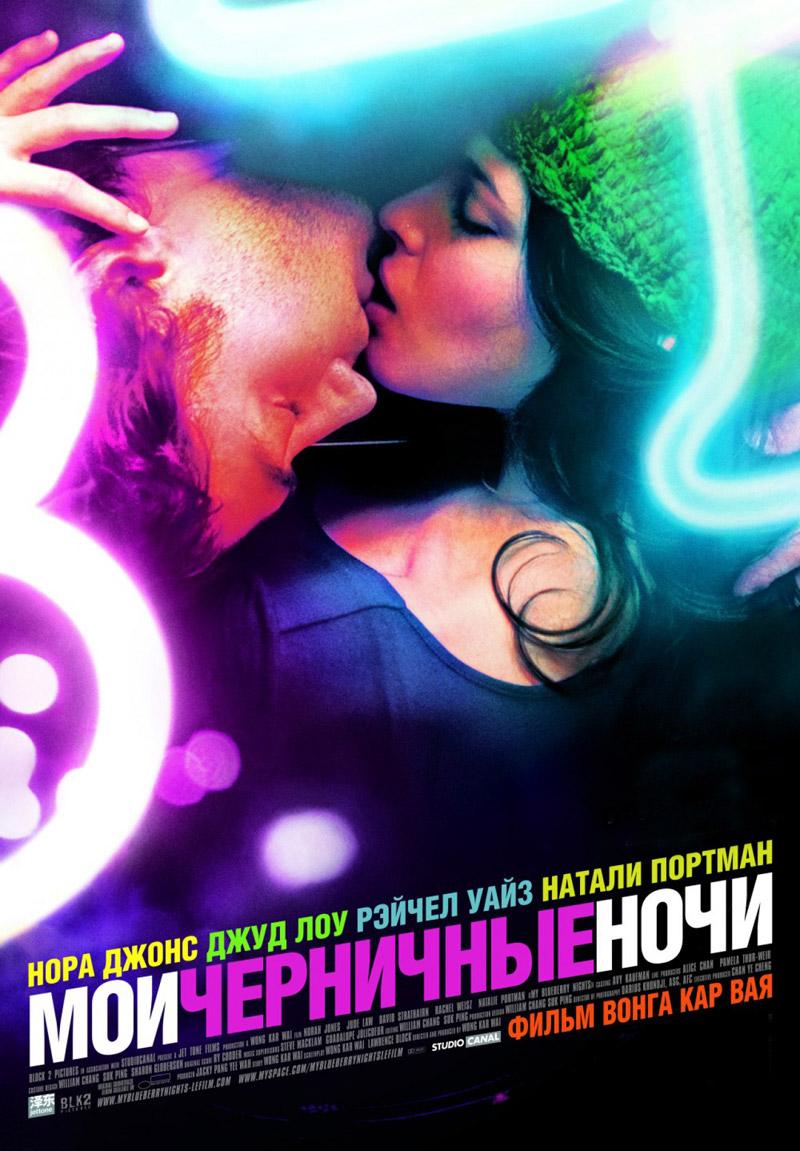 Фильм о любви: Мои черничные ночи