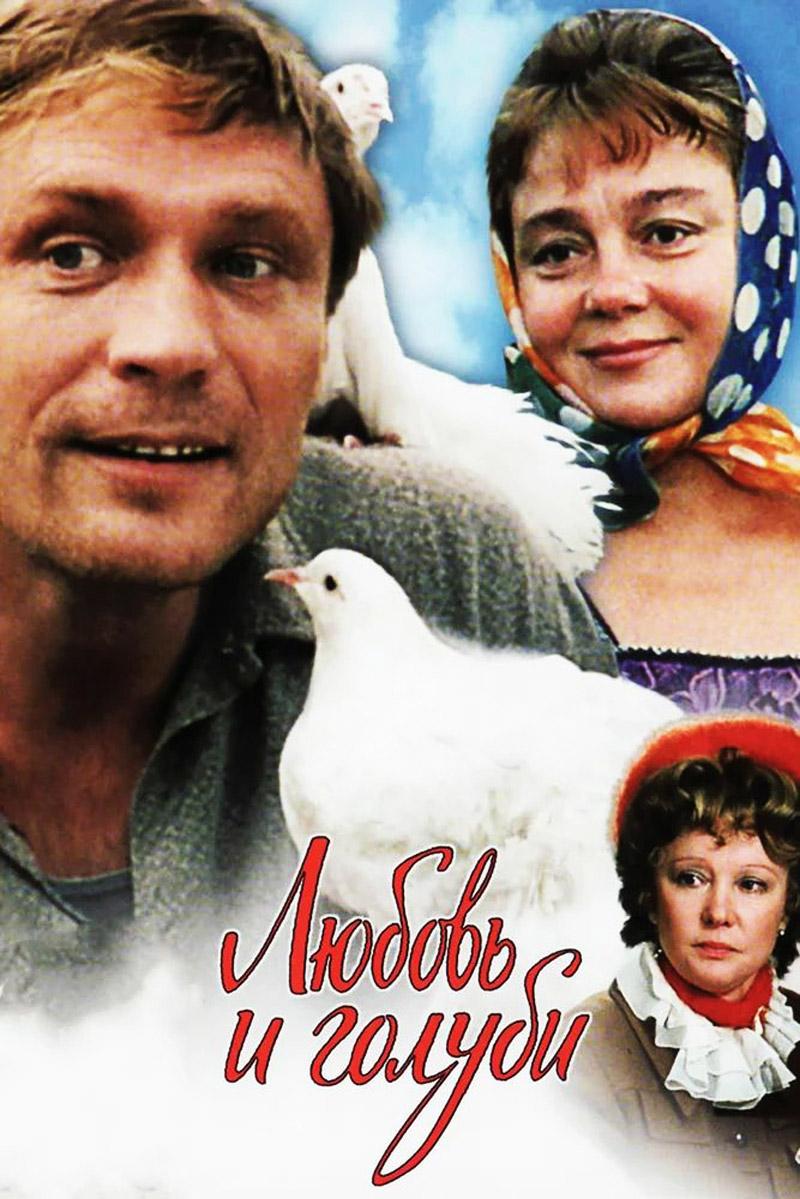 Фильм о любви: Любовь и голуби