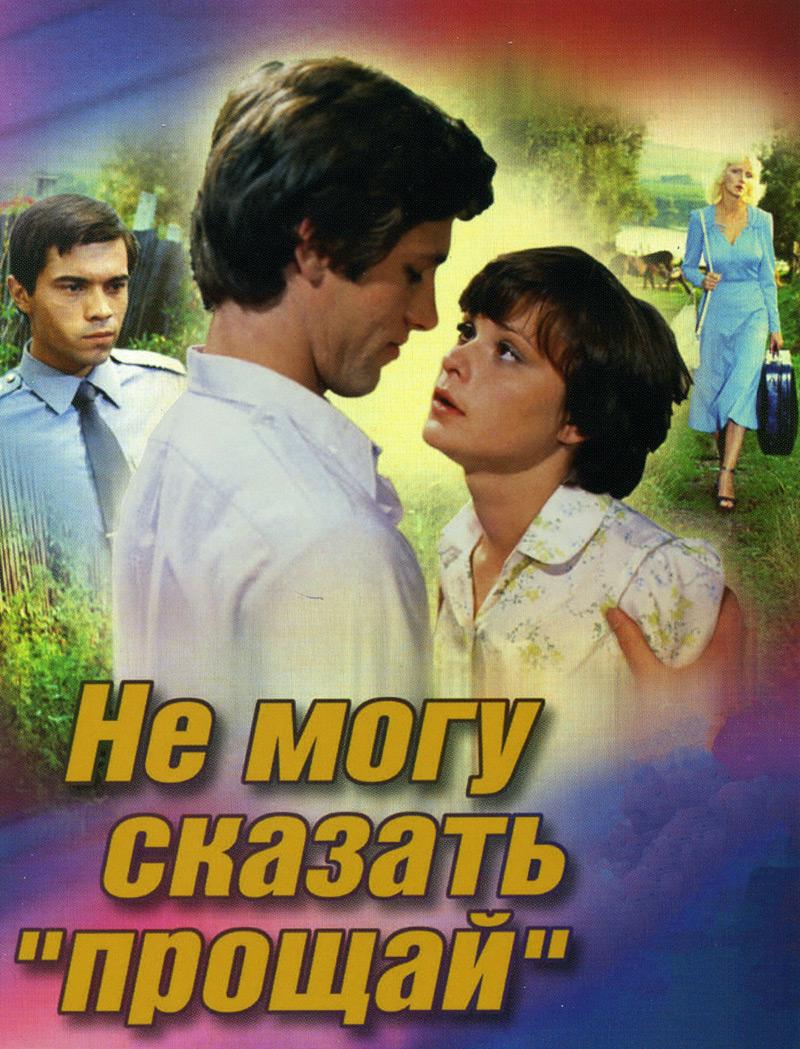 """Фильм о любви: Не могу сказать """"прощай"""""""