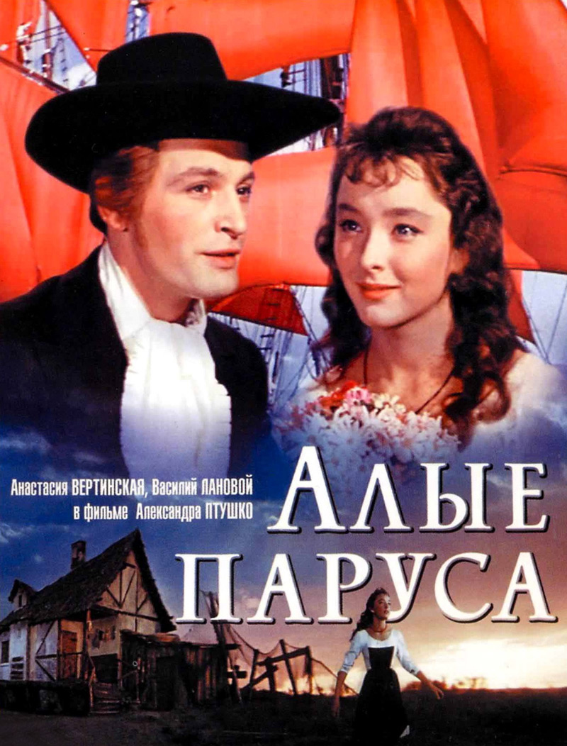 Фильм о любви: Алые паруса