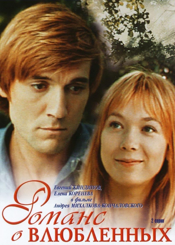 Фильм о любви: Романс о влюбленных