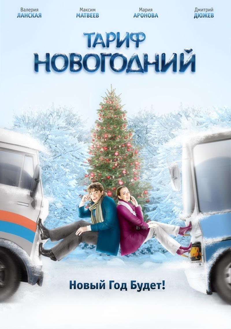 Фильм о любви: Тариф Новогодний