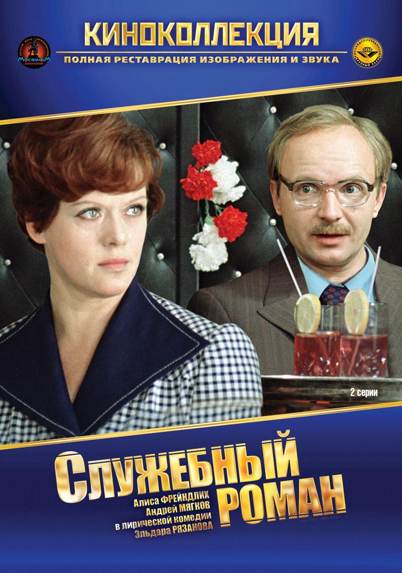 Фильм о любви: Служебный роман