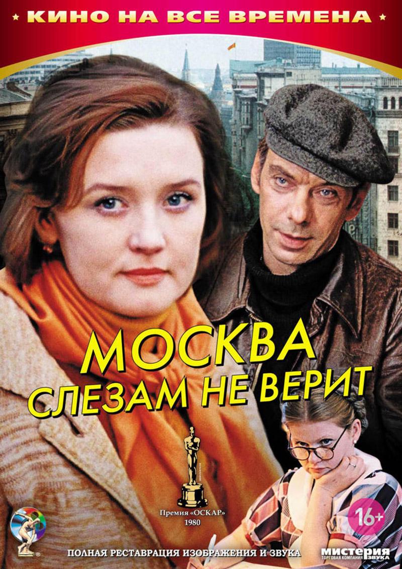 Фильм о любви: Москва слезам не верит