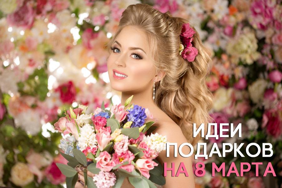Оригинальные подарки для любимой девушки на 8 марта