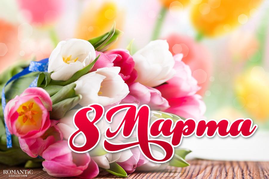 Красивые поздравления на 8 Марта в стихах и прозе