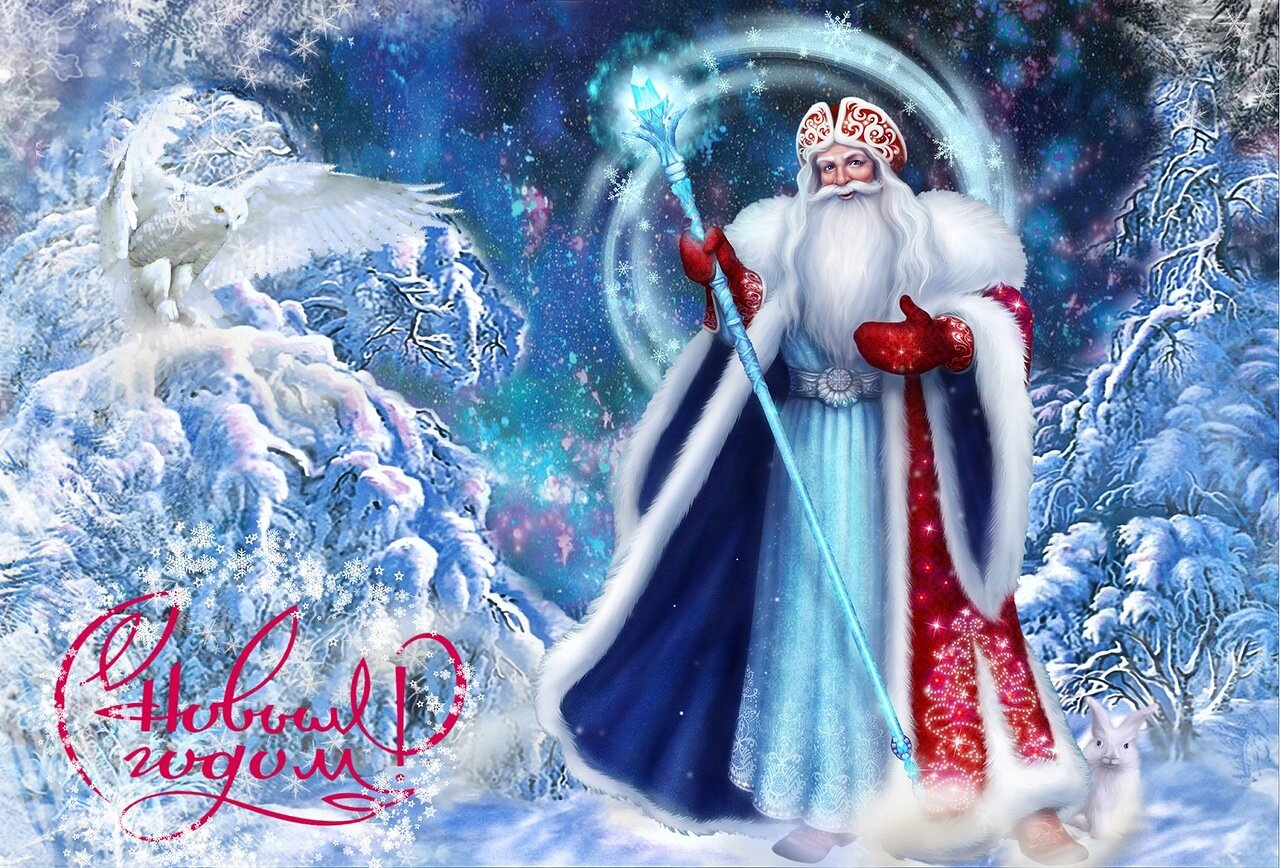 Новогодняя открытка дед мороз новогодние дырочку