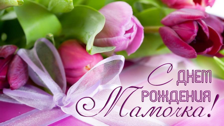 Днем, красивые видео открытка для мамы