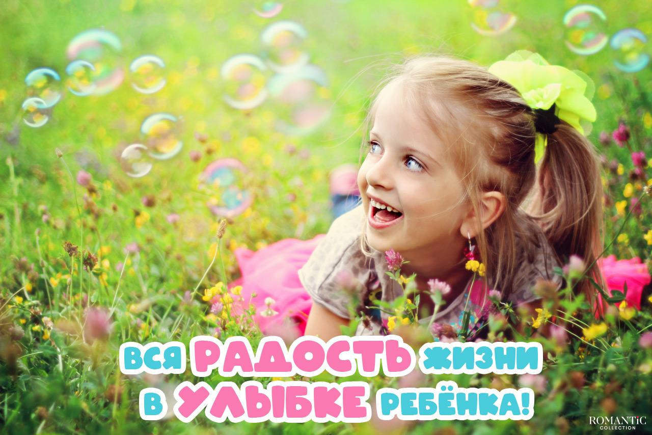 Красивые цитаты и статусы про детей