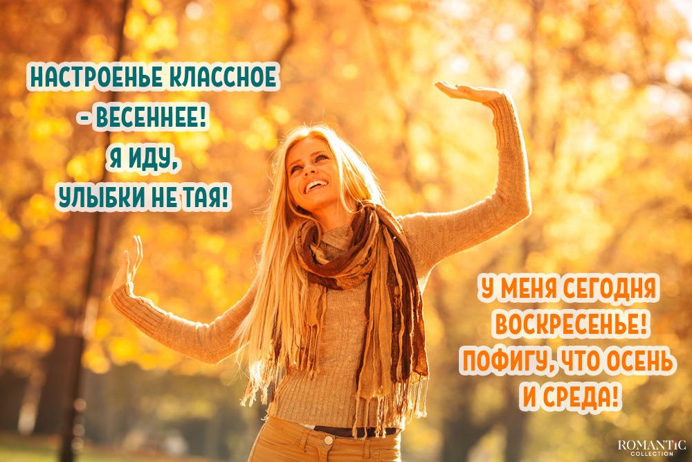 Статусы и цитаты про осень