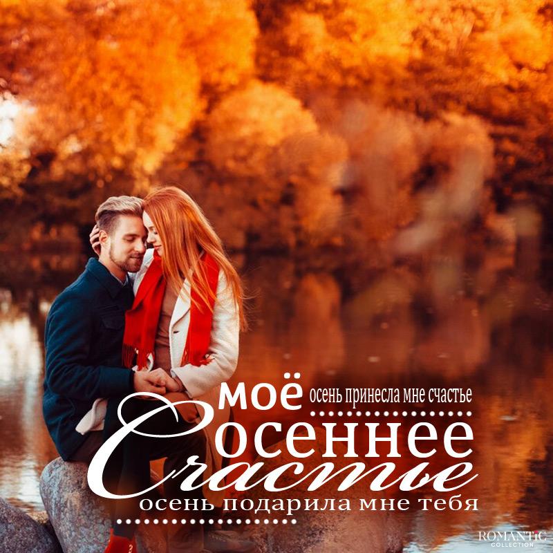 Статусы про осень и любовь