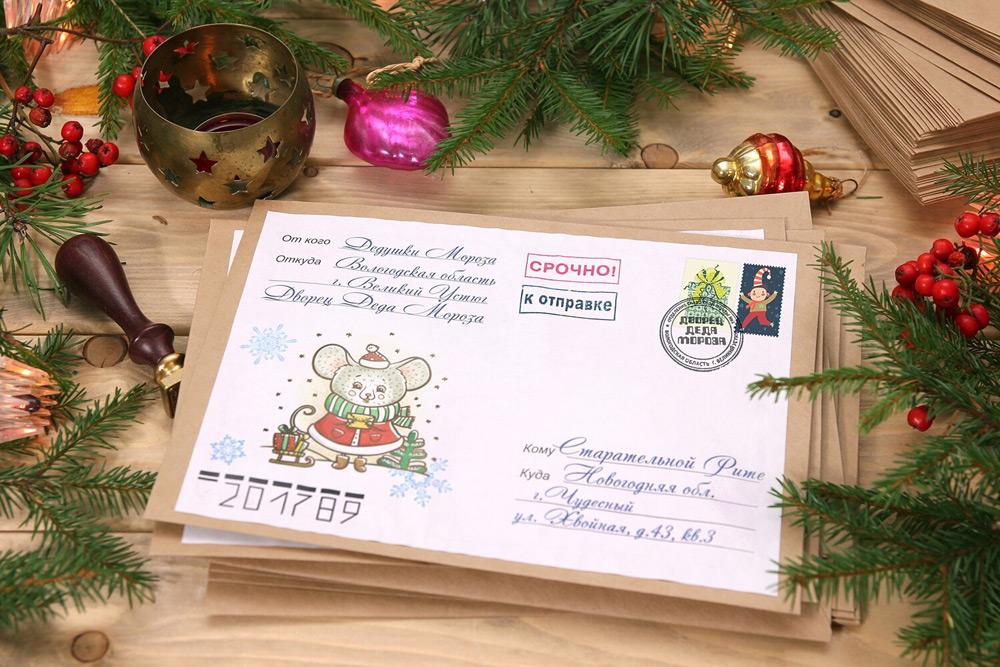 Письмо ребёнку от Деда Мороза: скачать шаблон