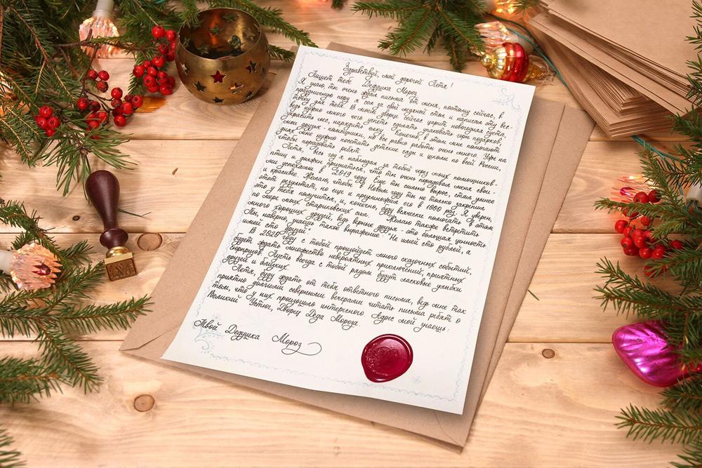 Как оформить письмо от Деда Мороза