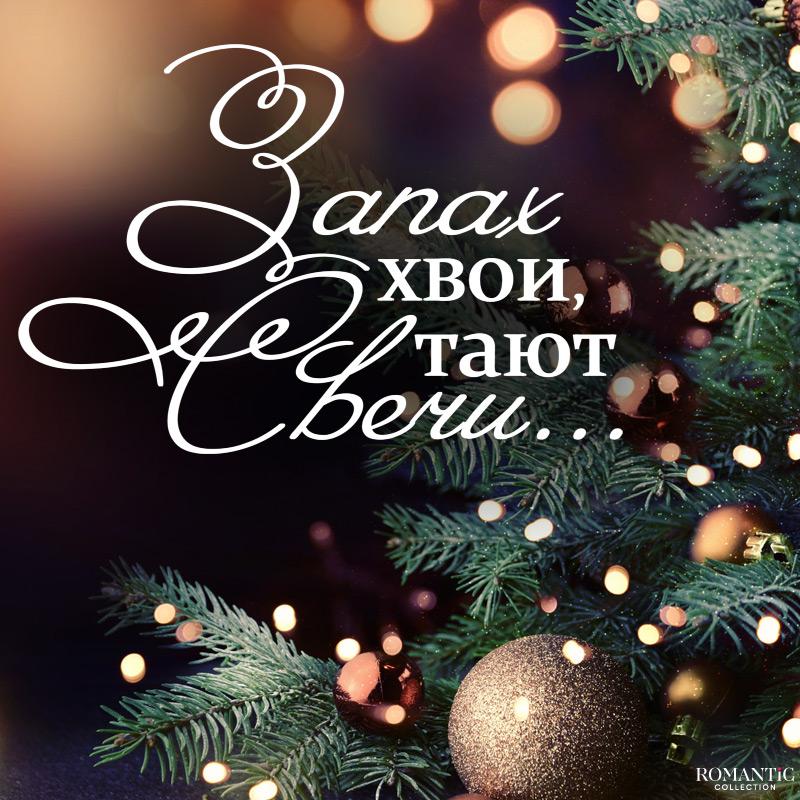 Поздравления на Старый Новый год для друзей и родных