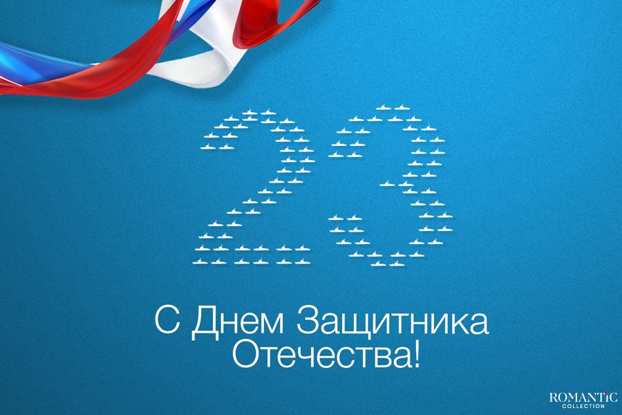 Поздравления с Днем защитника Отечества для коллег и сотрудников