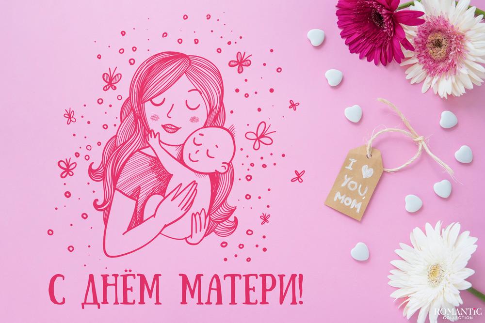 История Дня матери России