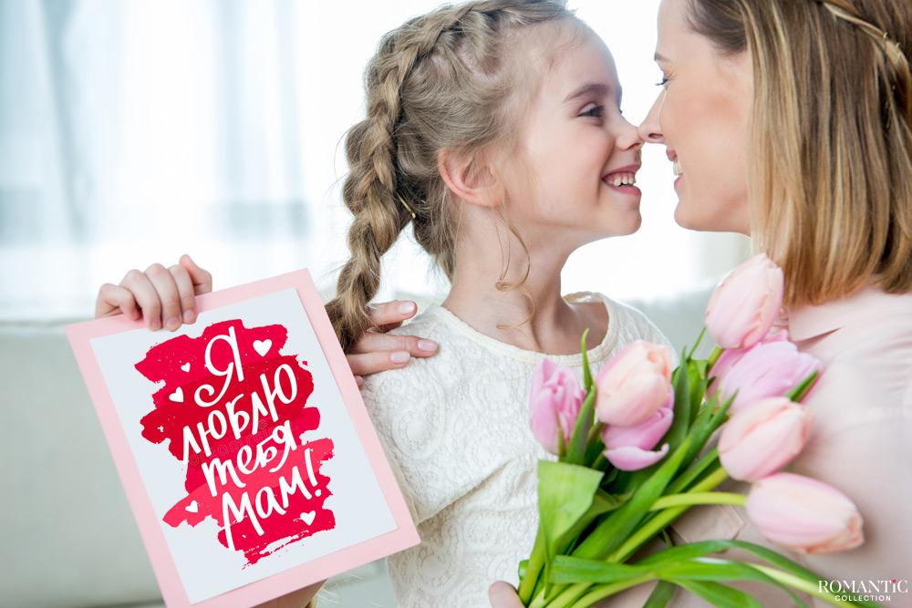 Поздравление в стихах на День матери в школу