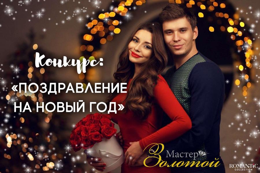 Конкурс Поздравление на Новый год