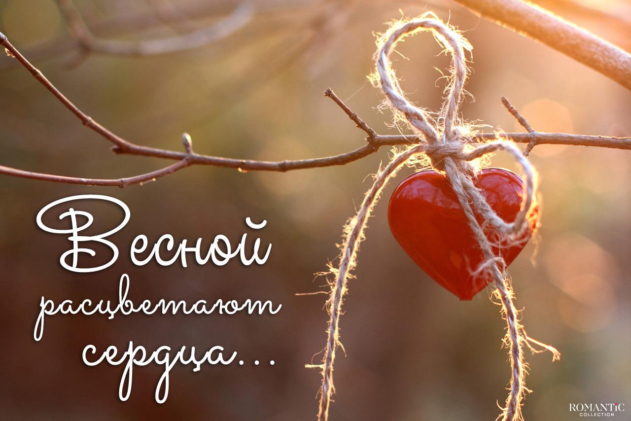 Статусы про весну и любовь