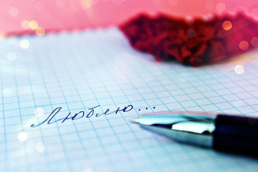 Самые романтичные письма для мужчины