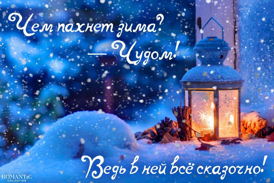 Красивые зимние статусы и цитаты