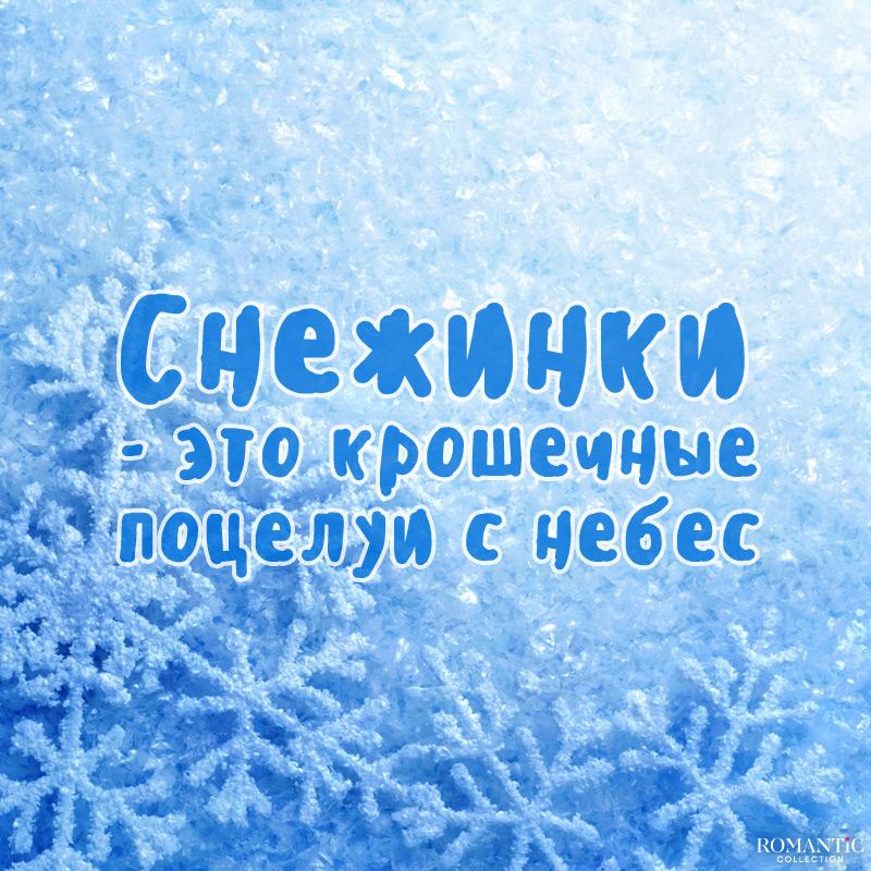 поздравления много снега снимаем