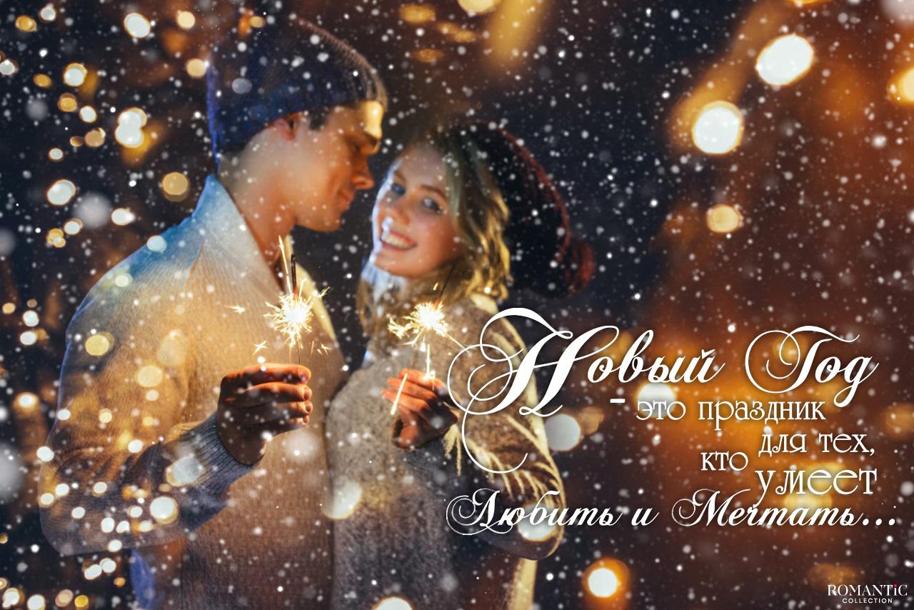 Новогодние статусы про любовь