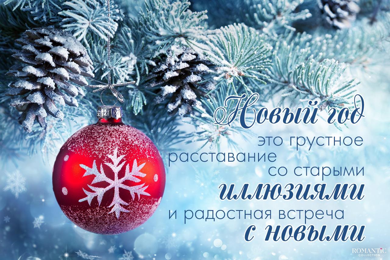Грустные новогодние цитаты