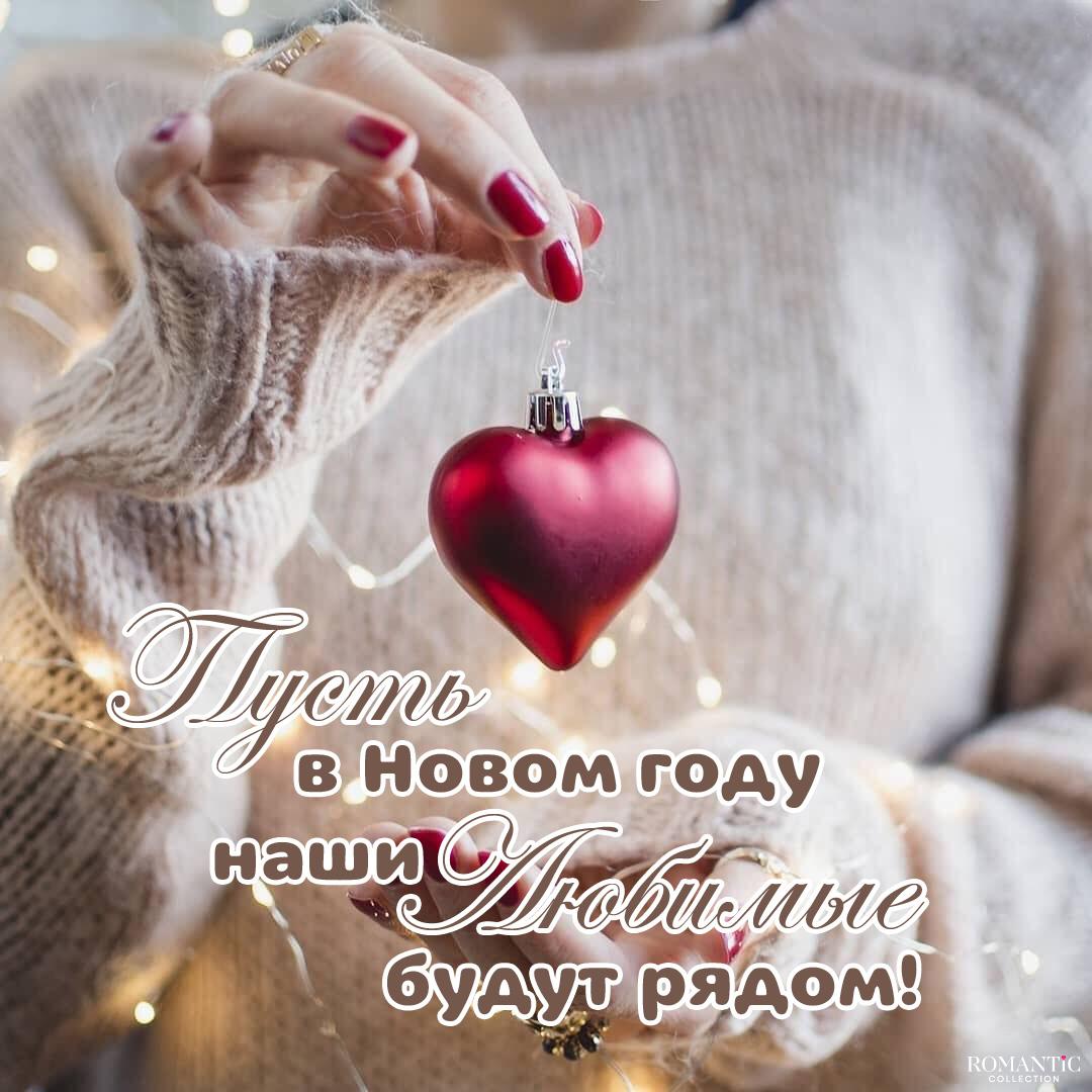 Статусы про любовь и Новый год